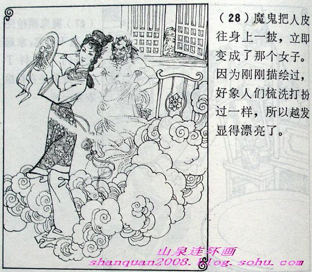 手绘聊斋人物图片
