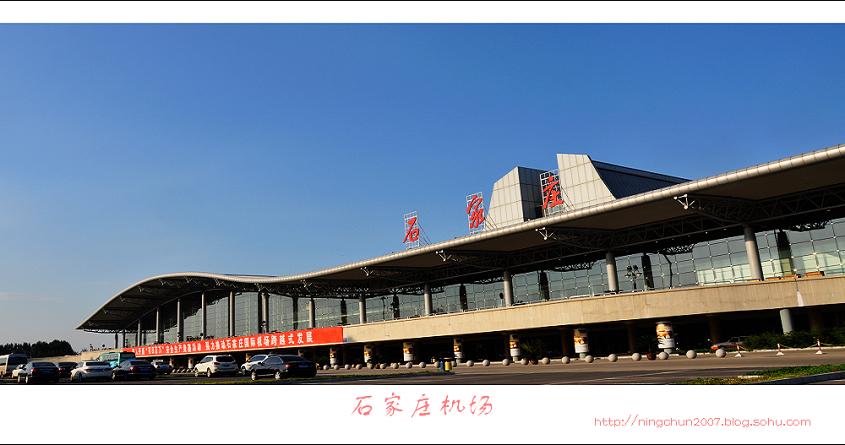 欢迎大家到石家庄正定国际机场