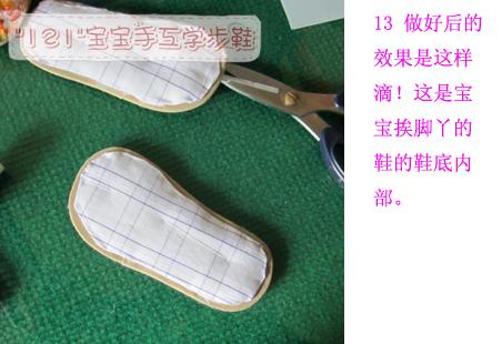 宝宝手工棉鞋的制作过程(附图)