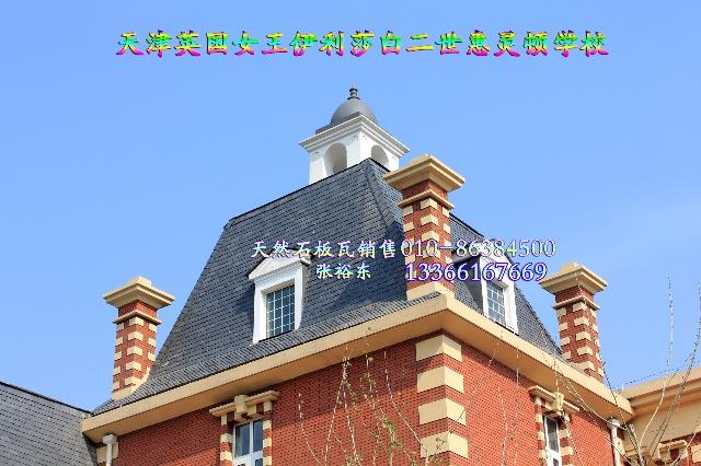 欧式平板瓦,平板陶瓦,平板瓦,别墅屋面瓦,木纹瓦,合成树脂瓦,树脂瓦