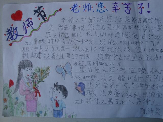 大狼狗张柔 素材:庆祝教师节的画报/渭南市庆祝第30