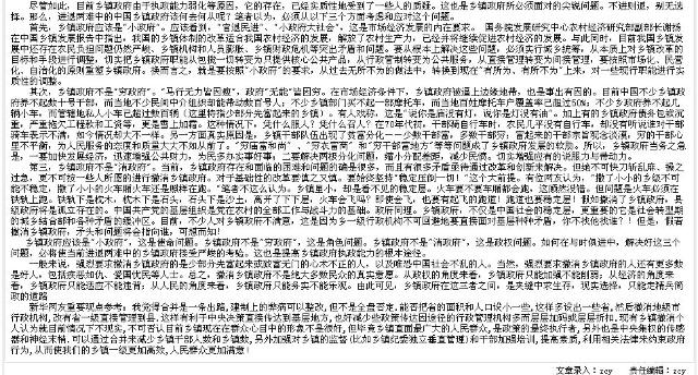 ...00 2005中国县域社会经济年鉴 旧作拾遗