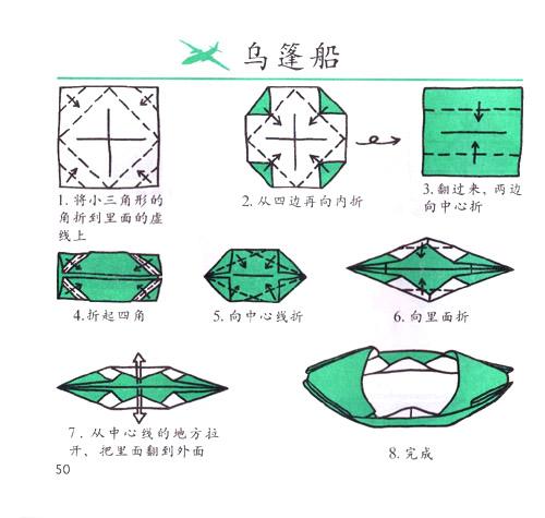 手工制作-折纸船-成长日记-搜狐博客
