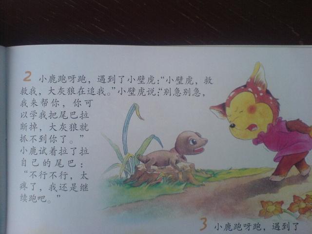 第一段:秋风起来啦,秋风起来啦,小树叶离开了妈妈,飘呀