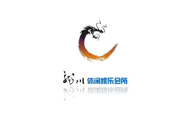 娱乐会所logo设计