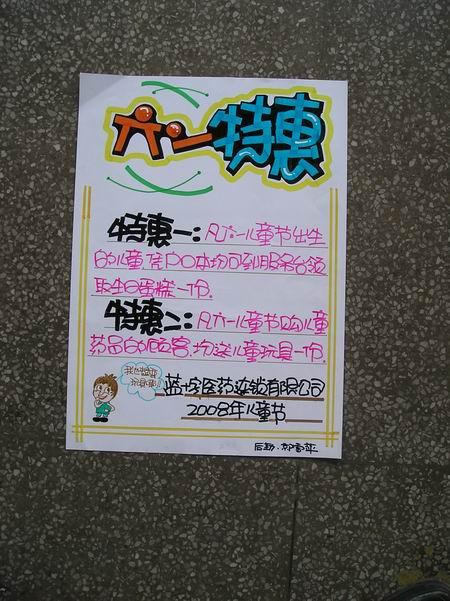 蓝十字大药房pop大赛暨pop展览-格非手绘pop培训-搜狐