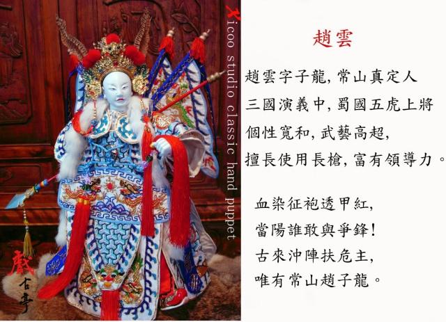 [戏古亭,掌乾坤]中国古典艺术戏偶珍藏品 中国经典戏偶,中国古代戏偶于明代至清代,始于偶戏中的重要戏种,表演时以手控制能动,将偶戏之身段及造美于掌中。 戏偶工艺精湛,惟杪惟肖及具收藏和观赏价值。 布袋戏是中国南方传统木偶戏的一种,系由傀儡戏演爱而来,其兴起於明代,至清代始成为戏偶中的重要戏种,因其表演时以手控制动态,将偶戏之身段及造型之美尽现于掌中。 台湾的掌中戏,在清朝末年,从泉州,潮州等地进入,由於组音乐活,表演技术高抄,普及甚速,是乎无地不有此戏,经过长期的孕育兴行化,人才辈出,不俱成为精致的地方民