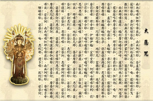 《大悲咒》逐字翻译和全文翻译图片