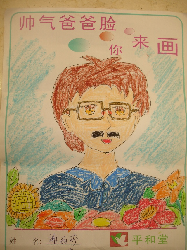 儿童画送给爸爸的礼物内容|儿童画送给爸爸的礼物版面设计图片