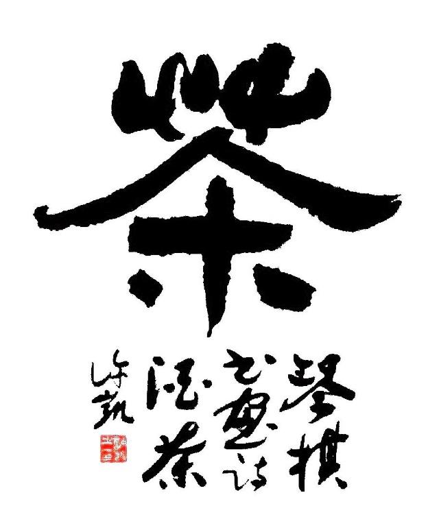 茶 琴棋书画诗酒茶 搜