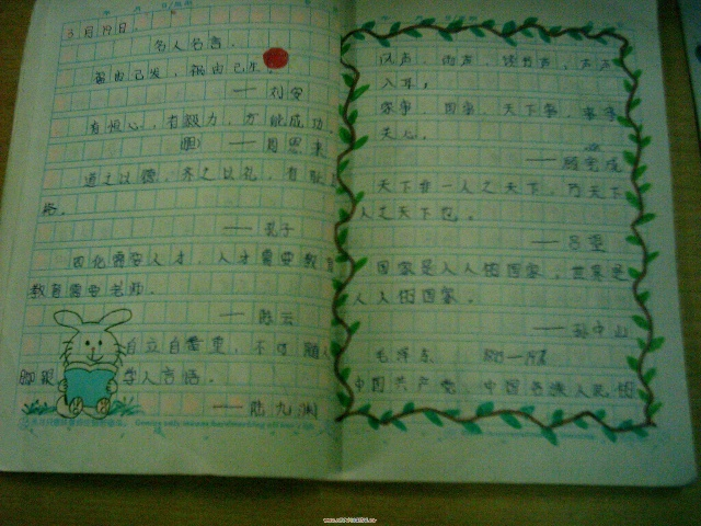 读书笔记配画简单可爱