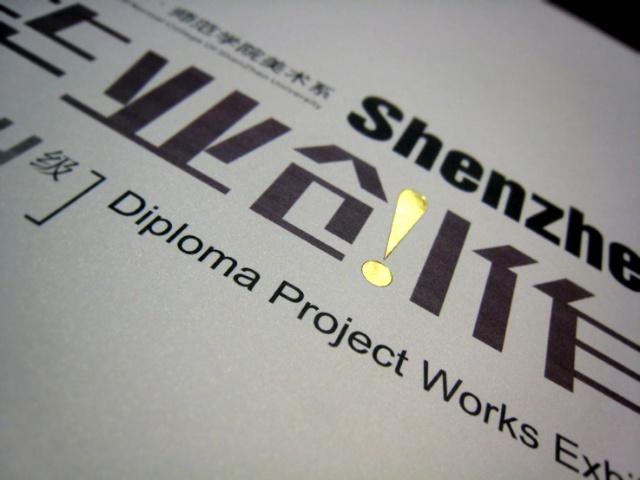 毕业画册封面设计 深圳大学 杜华林的博客
