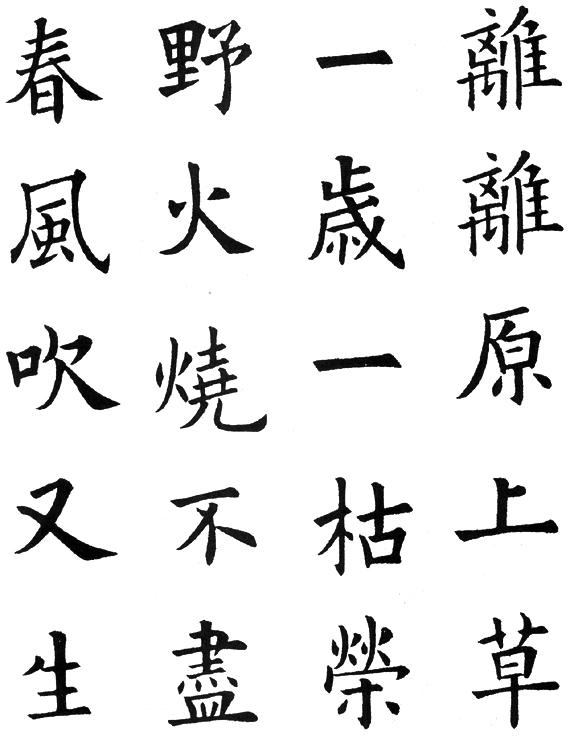 [转载]唐代著名书法家欧阳询行书作品欣赏图片