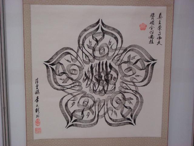 在装饰形式上,以汉字书法常用的中堂,横幅,对联,匾额,条屏等来表现