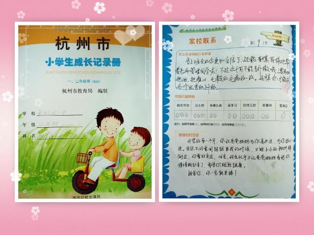 小学生成长记录册上海市小学建设杨浦区