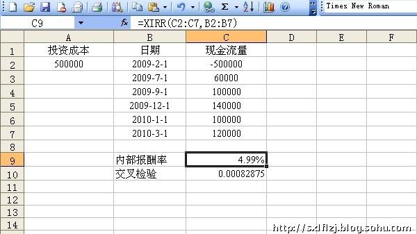 投资财务内部收益率的计算公式