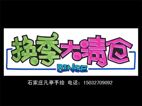 2010年4月宾格服饰清仓pop-石家庄凡亭手绘pop设计室