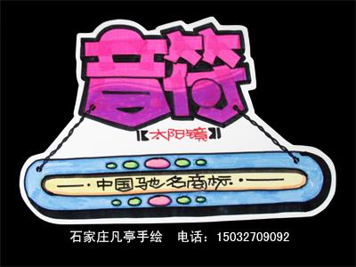 pop-石家庄凡亭手绘pop