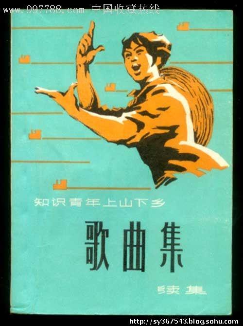 流传最广的 南京知青之歌 ,一段鲜为人知的故事 转载