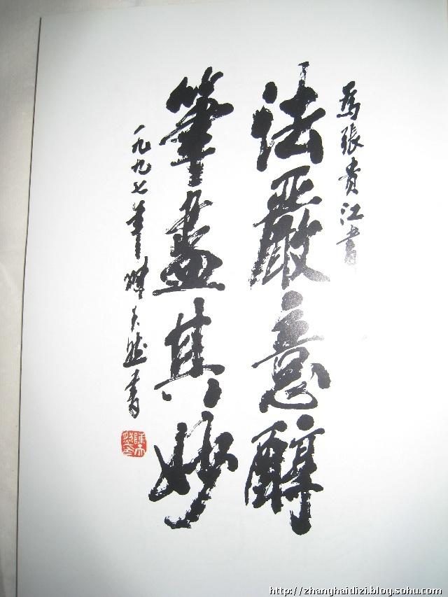 师傅张海先生和著名书法家陈天然给我的题词---- 宝贝图片