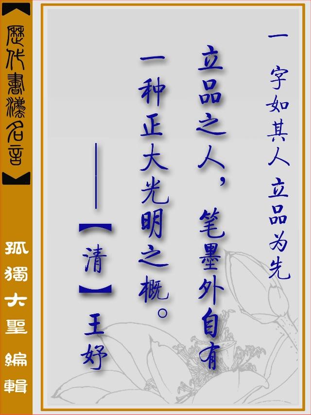 关于中国梦的名言警句