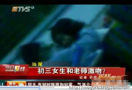 """""""师生接吻门""""女学生和老师照片-广东惊现师生接吻门 漂亮女生被人肉图片"""