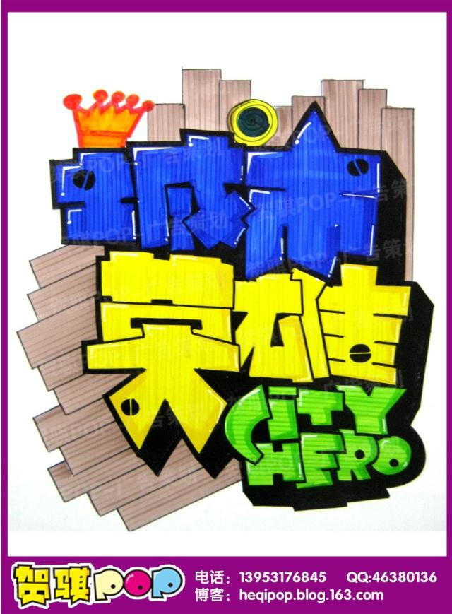 社团纳新手绘海报pop