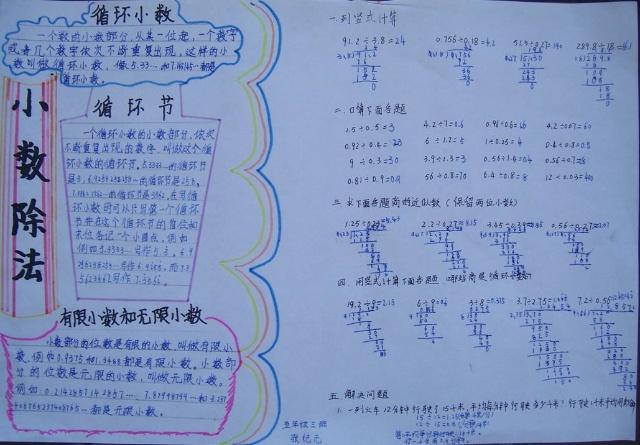 小数除法 学生手抄报 (芳)-张志娜小学数学工作室-我