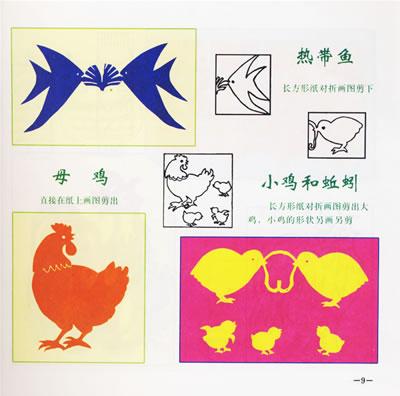 儿童剪纸-惠子老师少儿绘画心理乐园-搜狐博客