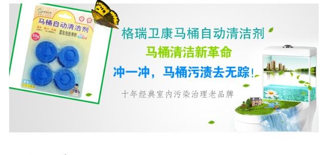 格瑞卫康蓝泡泡马桶清洁-冰箱除味剂1-搜狐博客