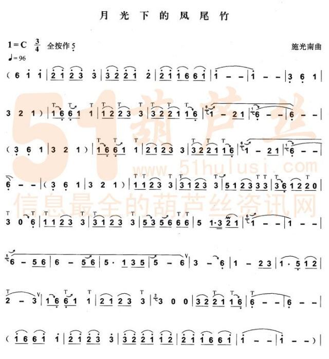 月光下的凤尾竹曲谱 月光下的凤尾竹简谱葫芦丝谱