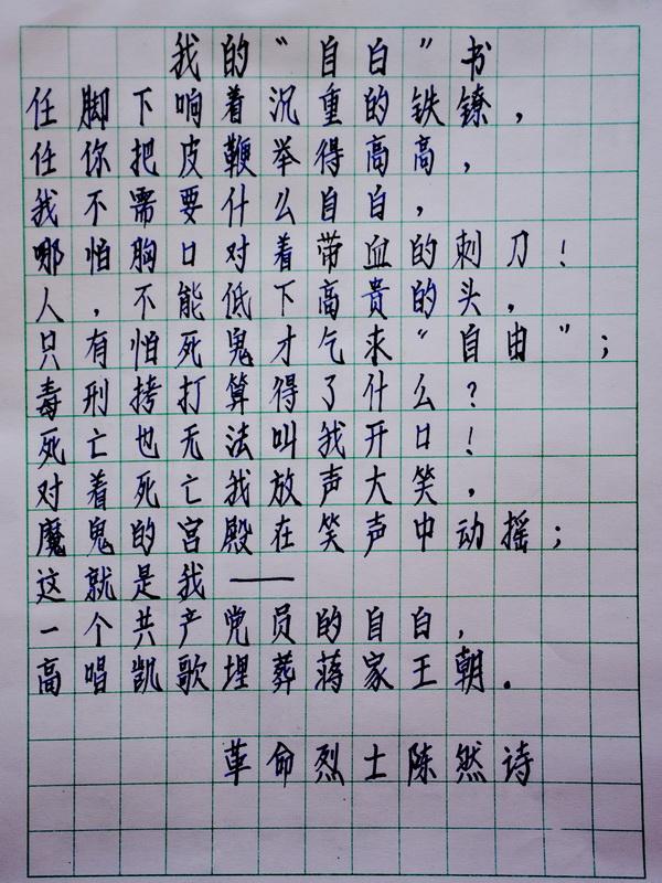 """的钢笔,敬写了革命烈士陈然同志那首著名的《我的""""自白""""书》."""