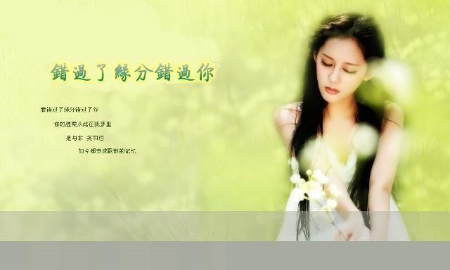 [江南雨季] 错过了缘分错过你-江南雨季-搜狐博客