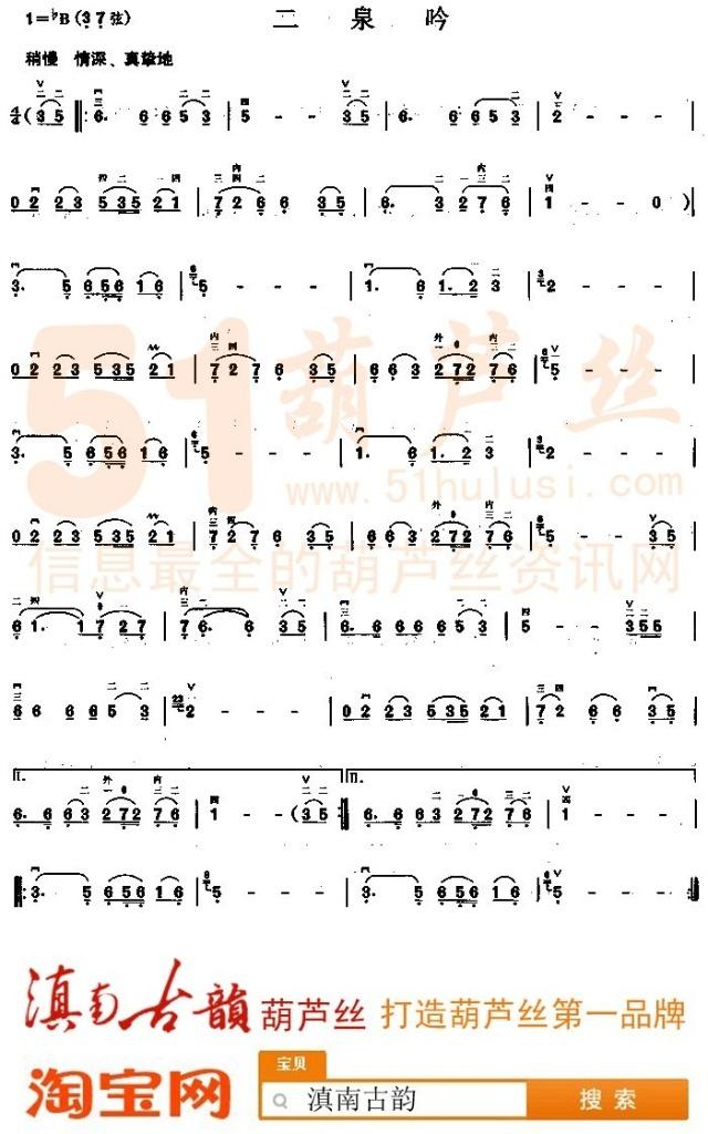 葫芦丝c调名曲曲谱展示