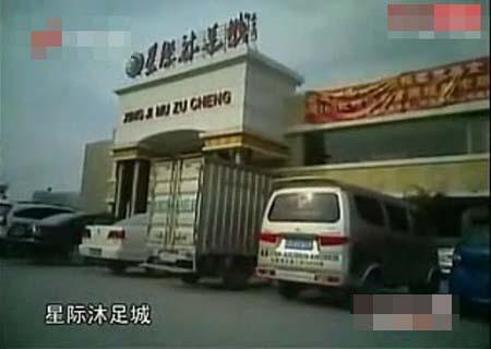 记者暗拍东莞沐足城_搜狐博客