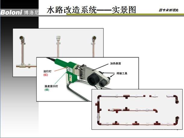 水电路改造图片展示
