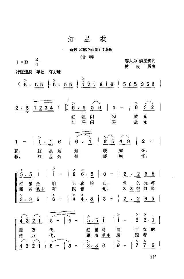 红星歌-曲谱歌谱大全-搜狐博客