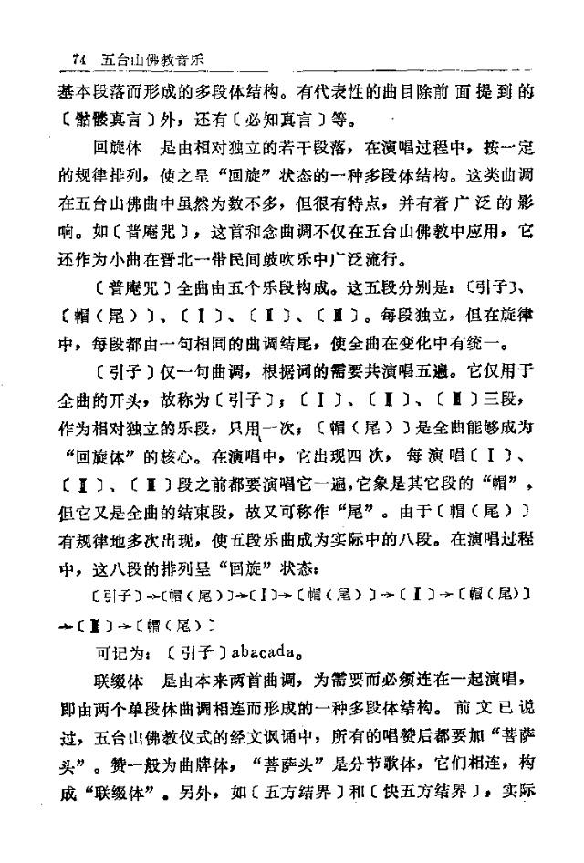 五台山佛教音乐61-90-曲谱歌谱大全-搜狐博客