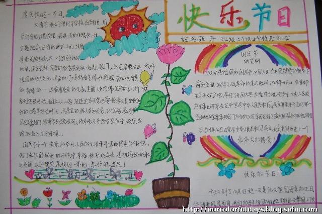 二年级国庆手抄板报图片大全 二年级国庆节手抄报 含插图