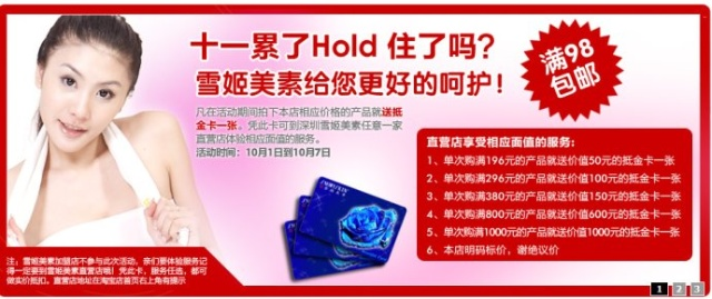 雪姬美素淘宝商志店地址:http://store.taobao.com/shop/view_...