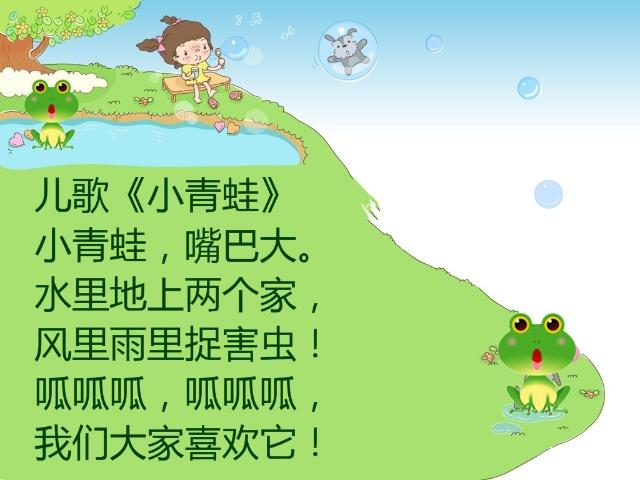 今天我们一起学习了儿歌《小青蛙》,请爸爸妈妈来听听我们说得好不好!