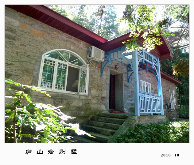 """2010年""""十一""""回江西,去了趟庐山,两天时间,也就是休息一下,换换空气。 从小在九江长大,每年暑假都在庐山度过,熟的不能再熟,景点也就不去了。早早晚晚的,随手拍些身边的房子。 庐山的房子可不是普通的房子,那叫别墅,这别墅可不像现在中国大地上那一片一片又像兵营又像监狱的破烂,它都是有说道的。 先看看别人是怎么说的吧 庐山近代别墅群,是一道亮丽的风景,那错落有致、建筑风格迥异的幢幢别墅,浮沉在波峰浪谷中,那深红色的、青绿的铁皮屋顶,像朵朵鲜艳的蘑菇,散落在青苍的山谷里,静谧和空灵,冷"""