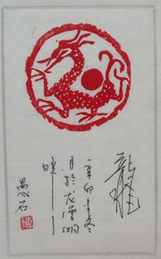 """请您欣赏印章""""龙""""的肖形印."""