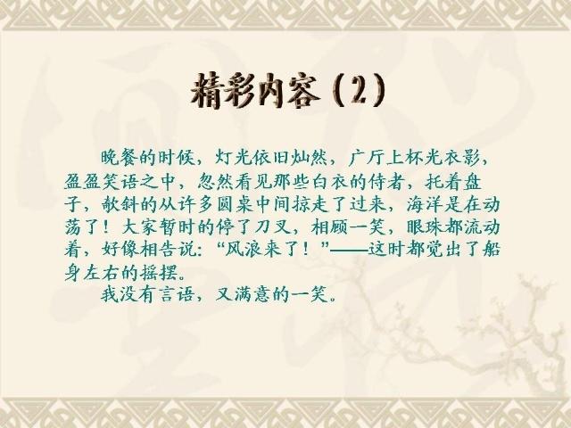 枫叶读书笔记封面设计