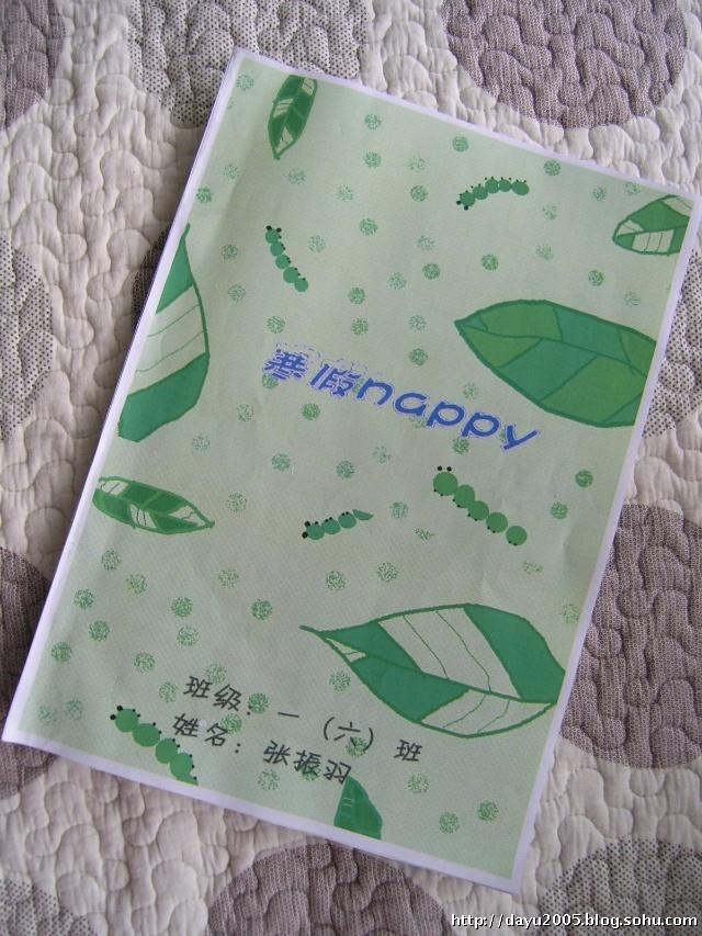 英语趣味作业封皮设计