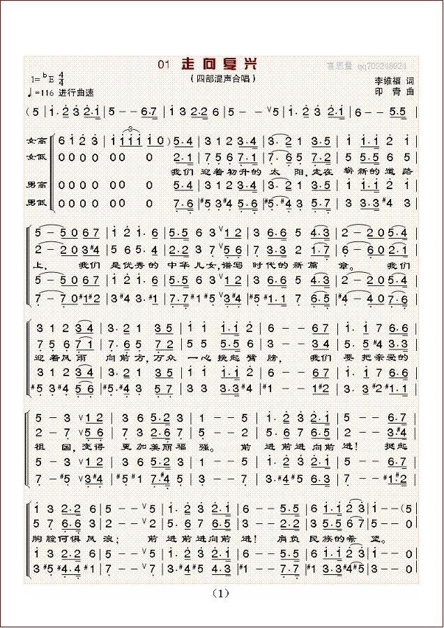 伴奏谱)   妈混声合唱简谱   歌曲国家简谱唱响中国36首歌曲